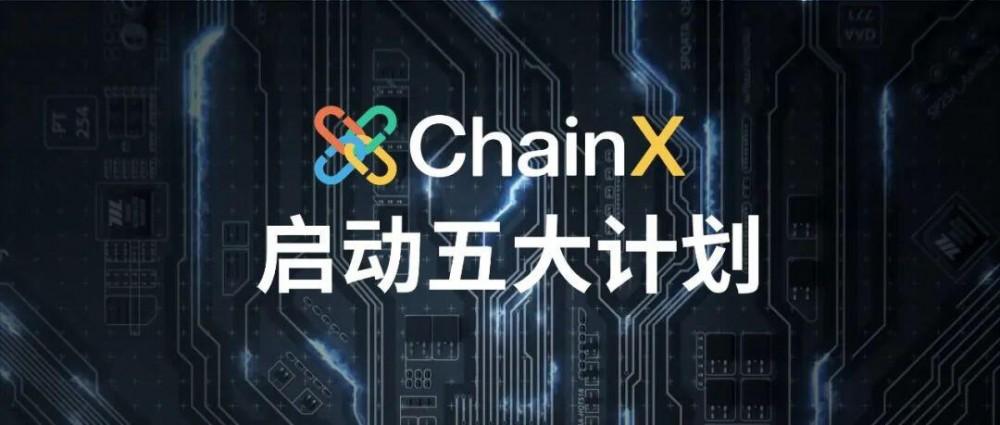 波卡 ChainX 将在开通转账后启动五大新进程!