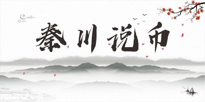 2020年8月23日,秦川表示,币圈处于低位,警惕底部,耐心等待干预时机插图