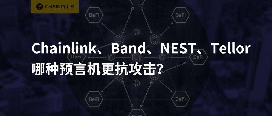 Chainlink、Band、NEST、Tellor哪种预言机更抗攻击?