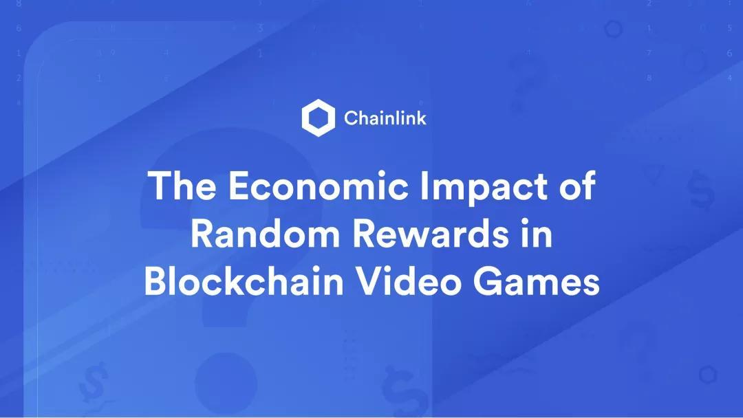 链环?随机数奖励会给区块链游戏带来什么经济价值?插图