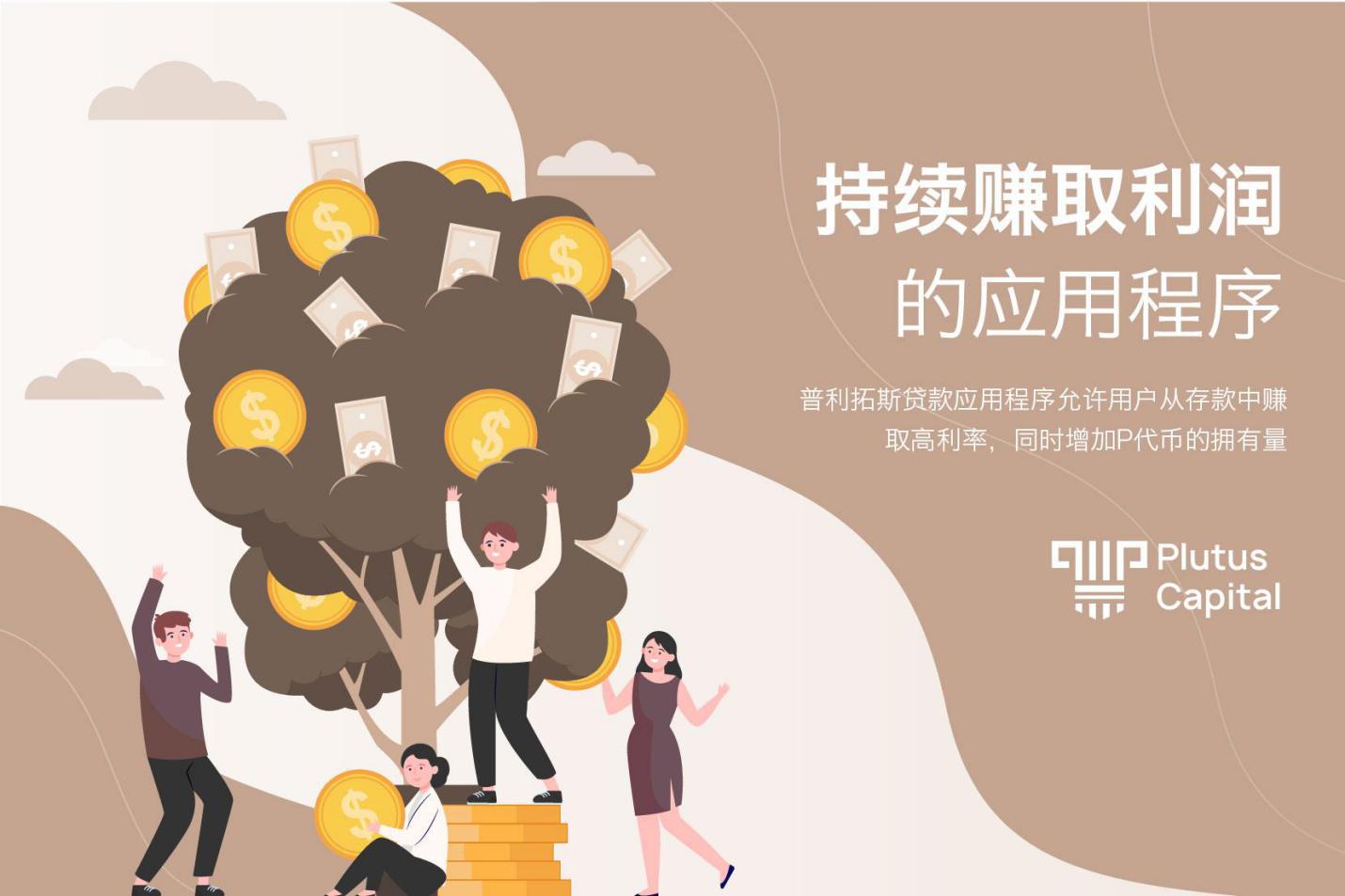 币世界-普利拓斯金融科技应用程序:助力用户持续赚取收益