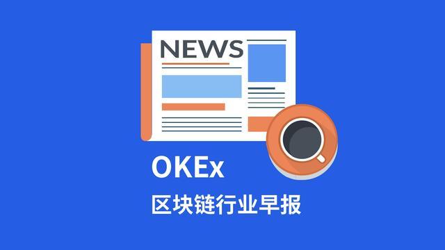 OKEx早报丨有关部门提示区块链骗局7大模式;波卡已完成拆分插图