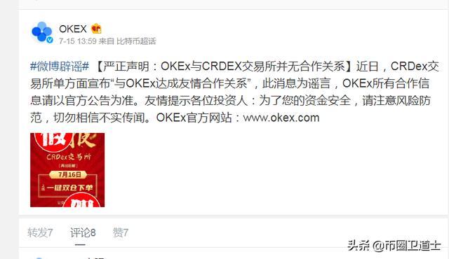 CRDex合约交易所跑路?从开到跑只有六十天,且碰瓷okex插图(4)
