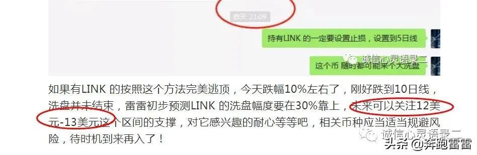 雷雷第522篇:黑马LINK洗到位了吗?BTC是否还要暴跌?插图(2)