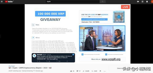 加密货币诈骗再起!通过YouTube盗取154万瑞波币插图(2)