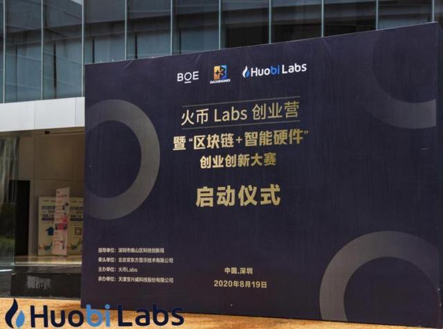 """火币Labs创业营暨""""区块链+智能硬件""""创业创新大赛正式启动插图"""