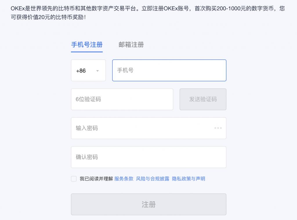 OKEX交易所注册及基本操作教程插图