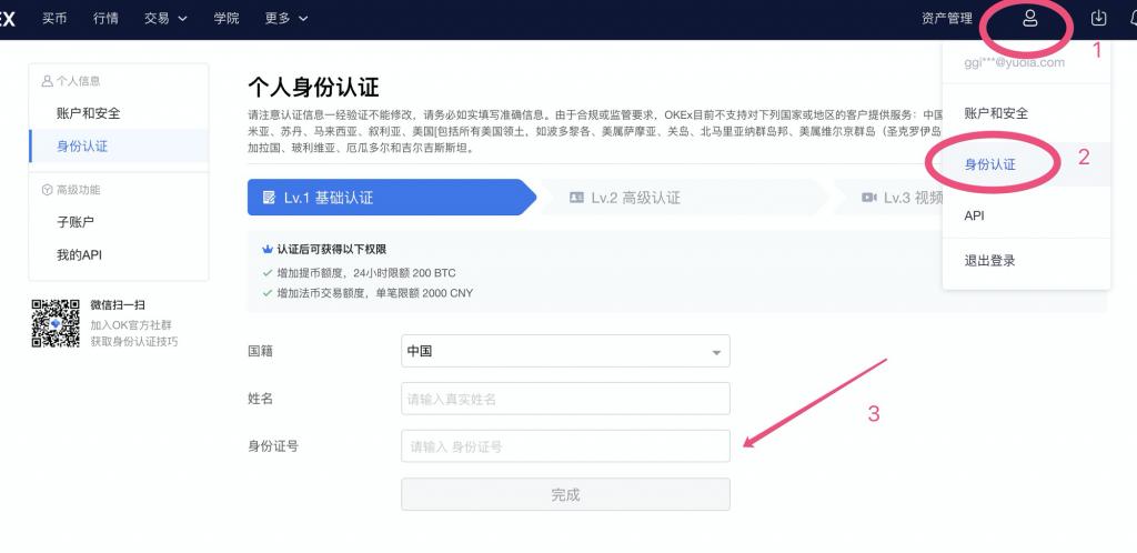 OKEX交易所注册及基本操作教程插图1