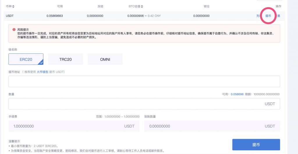 火币交易所注册及基本操作教程插图5