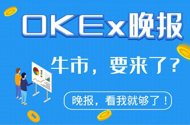 OKEx晚报丨因伪造99%交易量,韩国加密交易所被查封插图