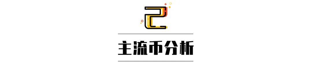 【行情】BTC、BCH接力大涨,下一个值得重点的是?6月2日解读插图(4)