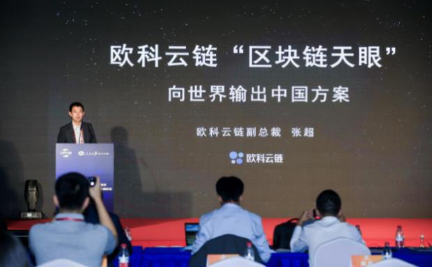 """""""区块链天涯""""详解:向世界输出中国计划"""