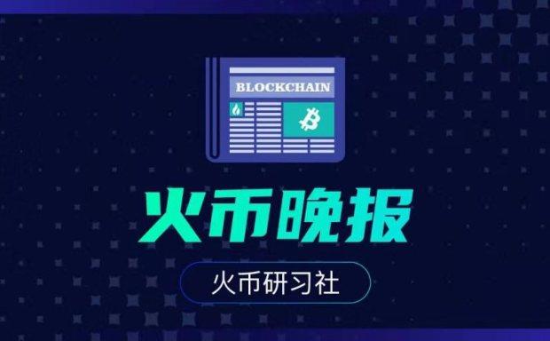 火币晚报:加密货币交易平台罗宾汉g轮融资总额已达6.6亿美元