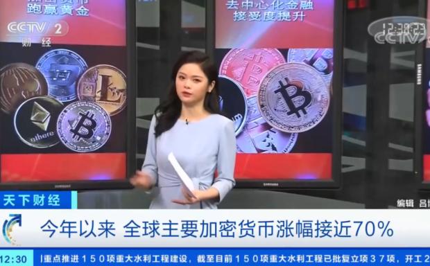 中央电视台正面报道加密货币。未来监管将如何演变?
