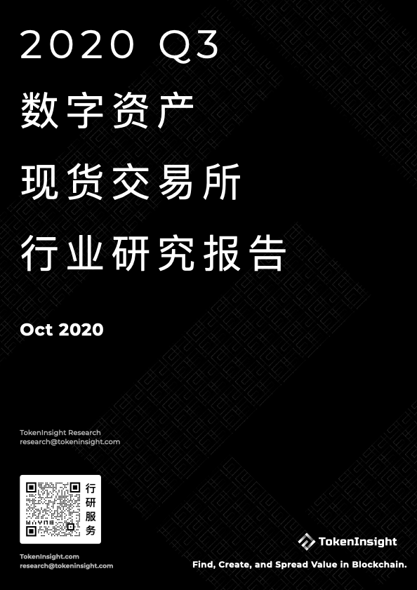 2020年第三季度数字资产现货交易行业研究报告  tokeninsight插图