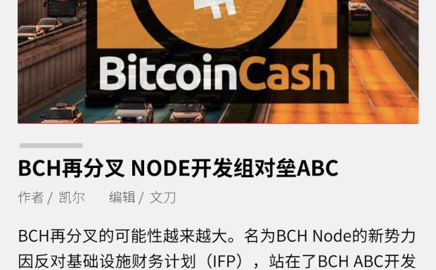 BCH分支:节点开发团队与ABC开发团队