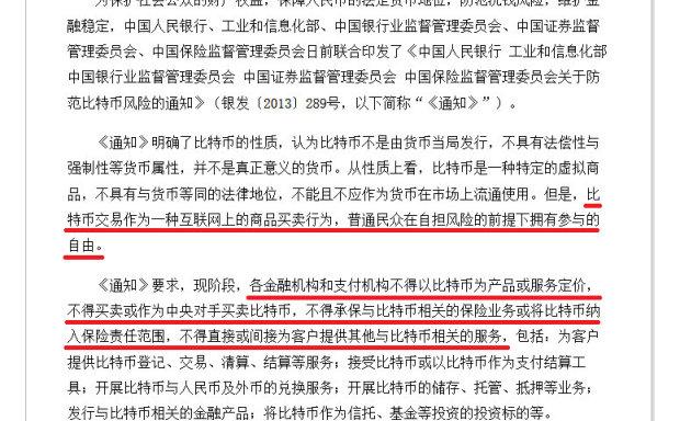 姜卓尔:谈谈最近中国加密货币交易所的动荡