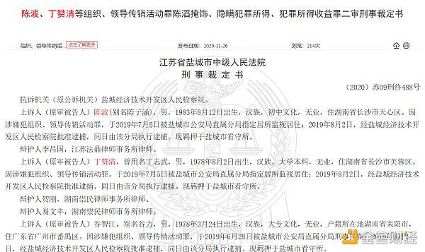 148亿元数字货币传销案细节:27名犯罪嫌疑人因藏匿海外被捕