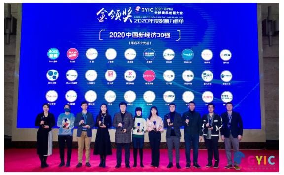 引领区块链产业发展,奥科云链荣获中国新经济30强