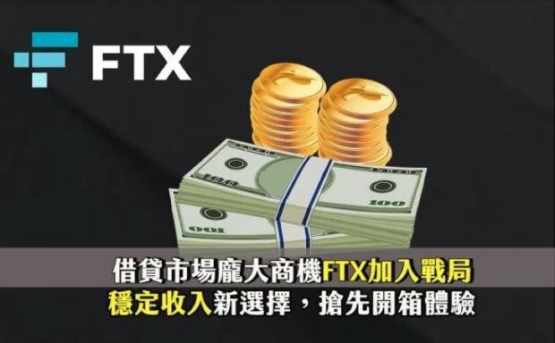 FTX交易所加入借贷市场后如何运作?