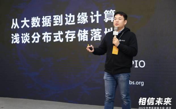 Ppio姚欣:大量数据在边缘产生,架构正在向边缘计算方向发展