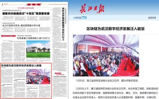 武汉市政府官方网站转载,长江日报、武汉电视台重磅报道,本次区块链大会激烈!