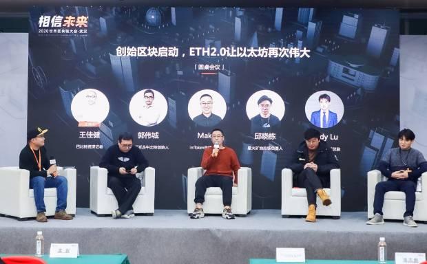 四位大师,解读以太坊2.0  世界区块链大会·武汉漫漫征程中的挑战与机遇