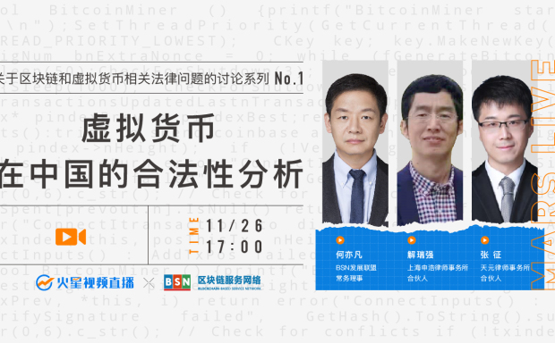 何一凡与两位律师谈虚拟货币在中国的合法性