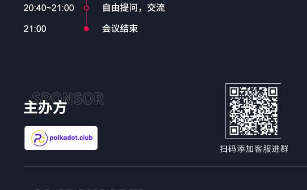 2021波卡新势力·与您同行—上海站