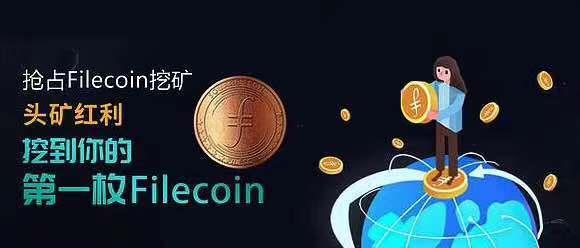 Filecoin能超越比特币,成为下一个暴利风向标吗?