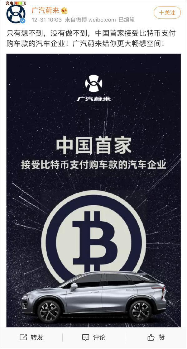 """广汽威来的""""比特币购车""""震惊市场插图"""