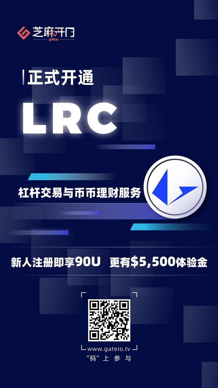 Gate.io芝麻开门上线 Loopring (LRC) 杠杆交易和币币理财服务插图