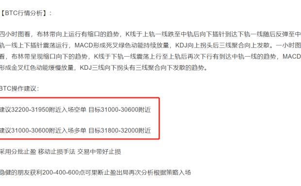 老李杰币:BTC的午盘策略只收获1000个盈利点,多空都有2600个盈利点