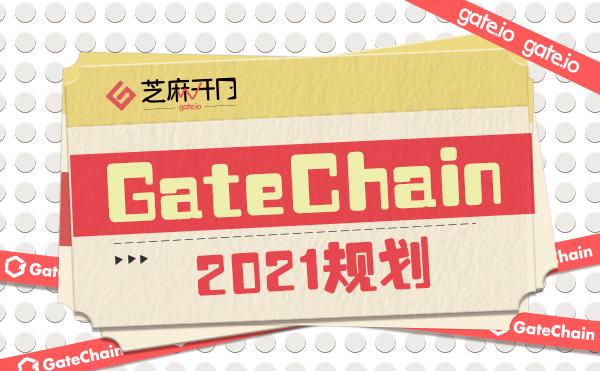 乘牛飞跃丨GateChain稳健布局2021插图