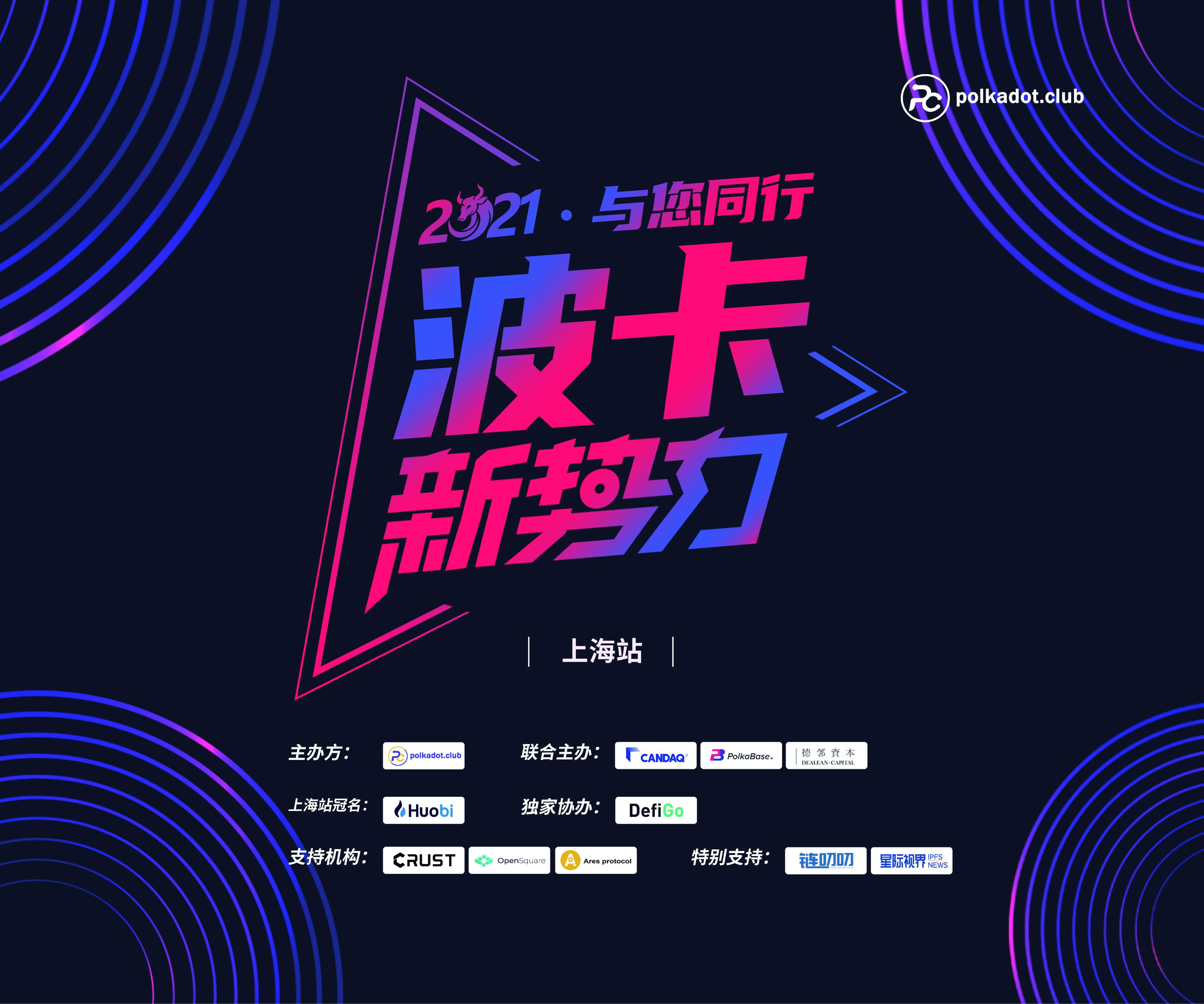 """波卡盛会丨""""2021.与您同行""""波卡新势力(上海站)圆满举办插图"""