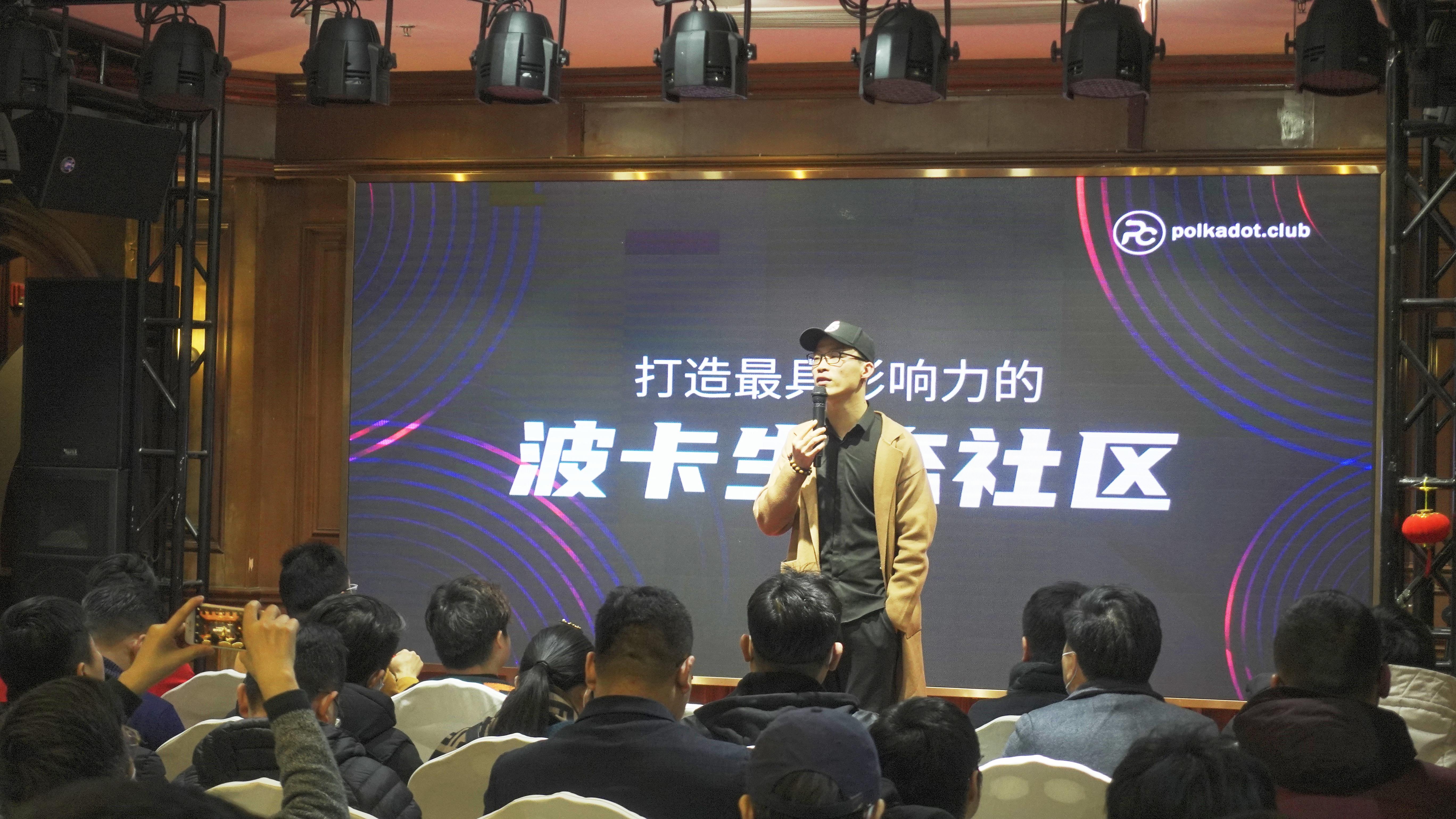 """波卡盛会丨""""2021.与您同行""""波卡新势力(上海站)圆满举办插图4"""
