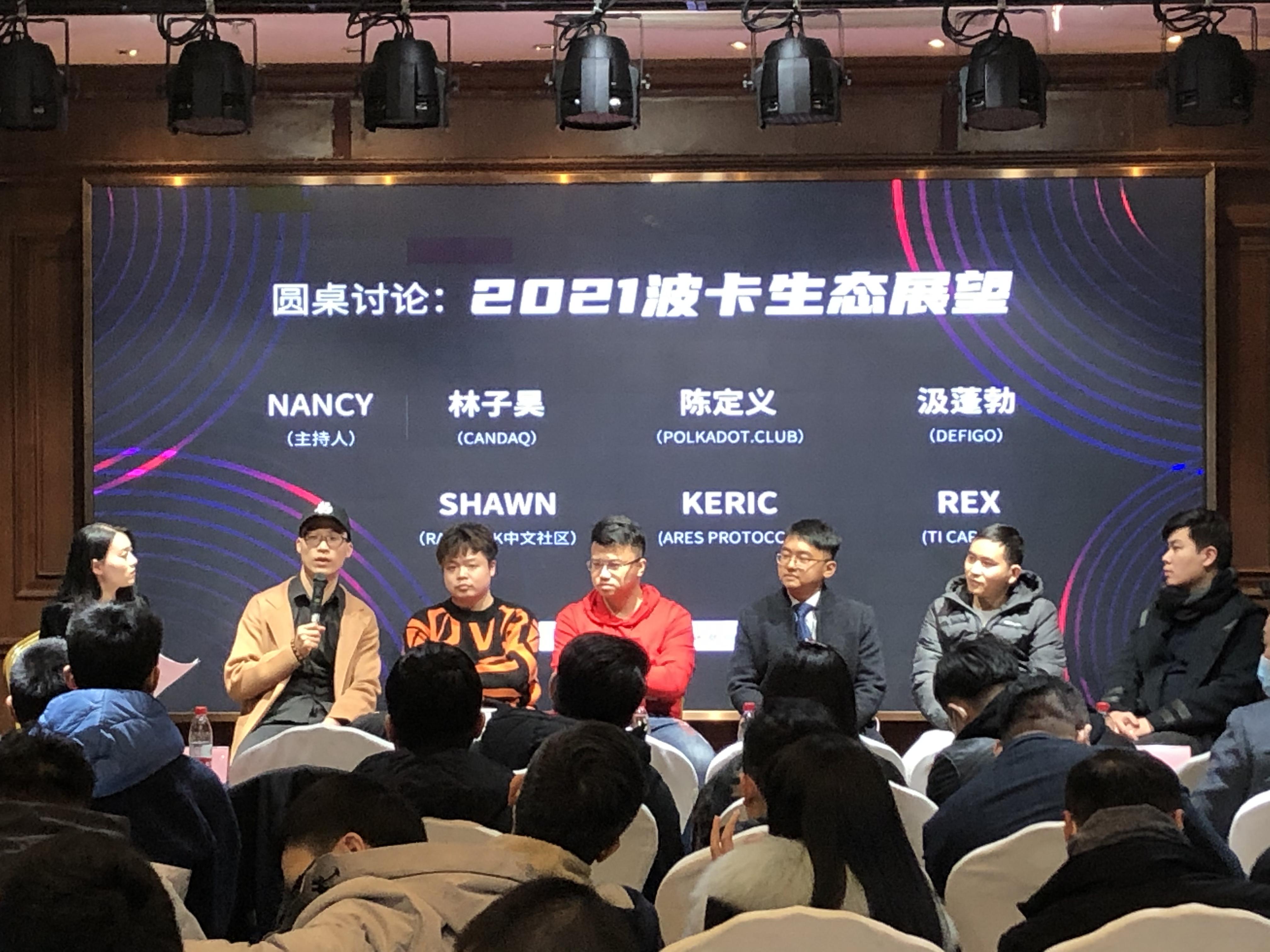"""波卡盛会丨""""2021.与您同行""""波卡新势力(上海站)圆满举办插图8"""