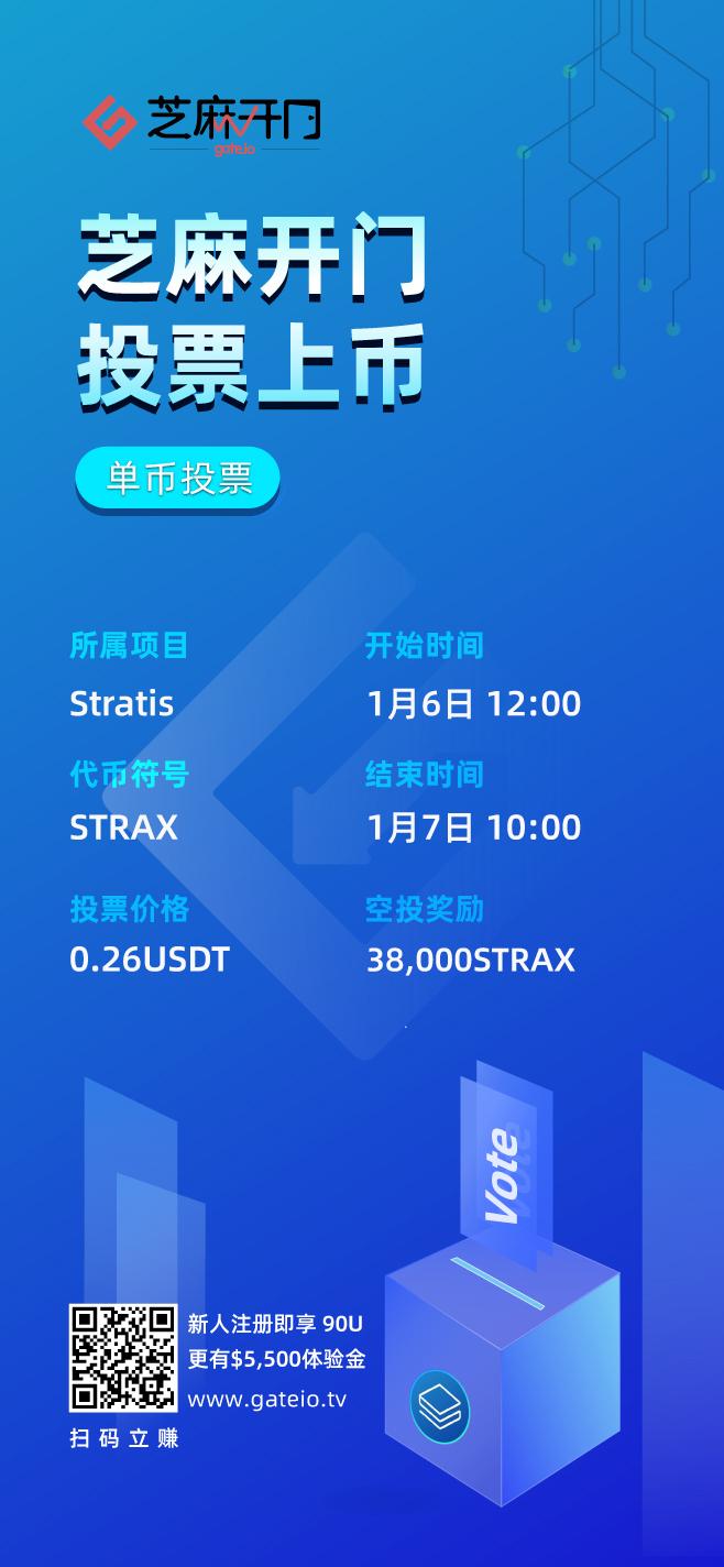 Gate.io投票上币空投福利第七十五期—STRAX,$22,000美元STRAX空投福利开启插图