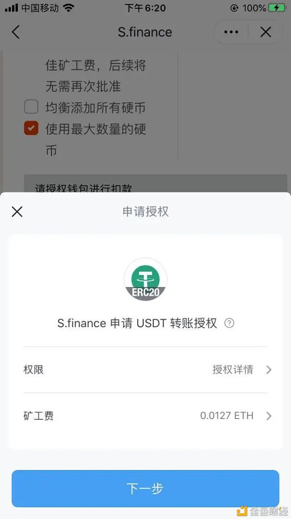SFG(s.finance)流动性挖掘课程插图5