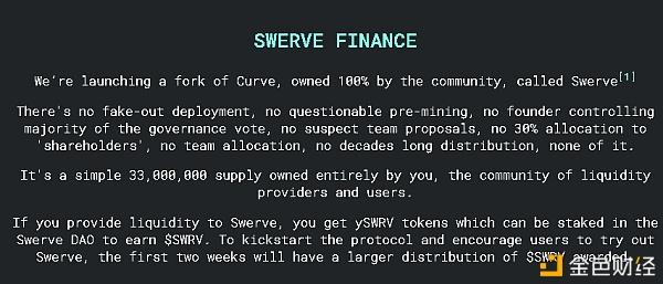 Swerve的token swrv流动性挖掘教程插图1