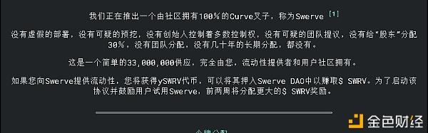 Swerve的token swrv流动性挖掘教程插图2