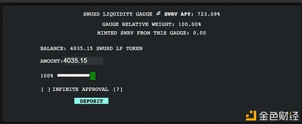 Swerve的token swrv流动性挖掘教程插图8
