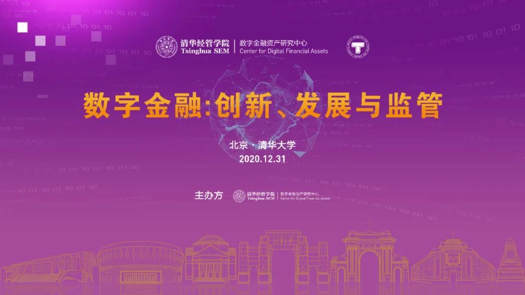 王永利:数字金融的本质与创新插图