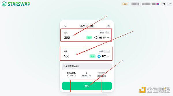 解释如何提供有关starswap的流动性LP挖掘教程插图7