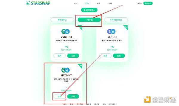 解释如何提供有关starswap的流动性LP挖掘教程插图10