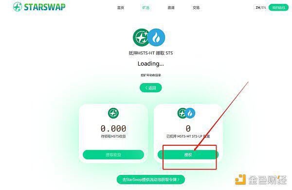解释如何提供有关starswap的流动性LP挖掘教程插图11