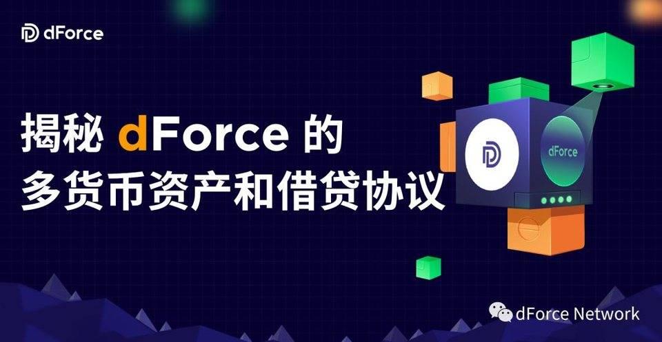 揭秘 dForce 的多货币资产和借贷协议插图