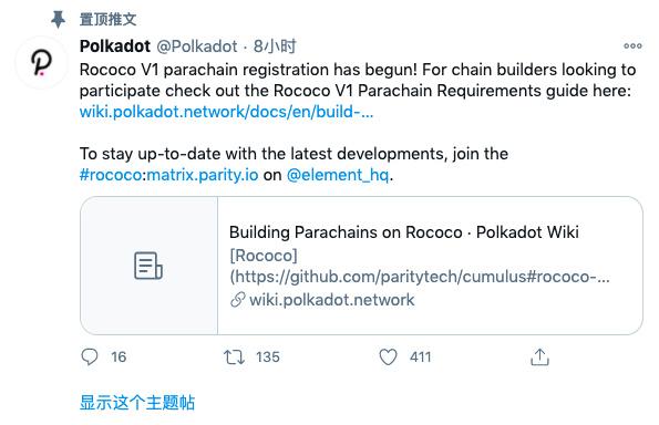 波卡的Rococo V1开放平行链测试资格注册 意味着什么?插图