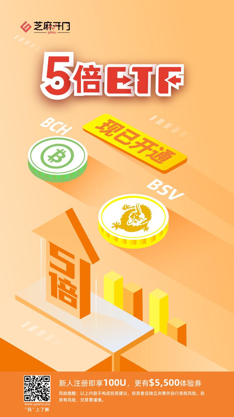 Gate.io芝麻开门上线BCH,BSV 5倍杠杆ETF产品交易公告插图