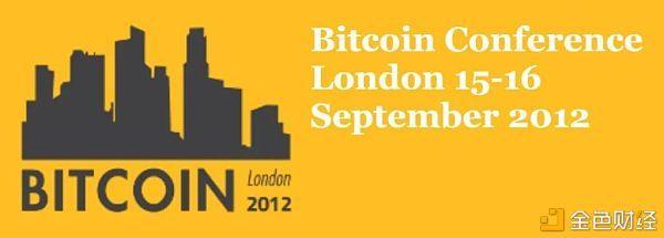 记忆:2012年伦敦 第二届比特币会议